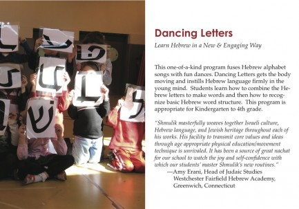 4 Dancing Letters
